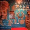 古代エジプト展を鑑賞する