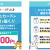 【ゲットマで】ゲットマでジャパンネット銀行を開設するとお得!【ジャパンネット銀行】