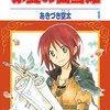 赤髪の白雪姫4話の感想と毒