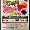 天満屋ストア&ロッテ「おうち食卓を可愛く楽しく!お菓子で応援キャンペーン 2/14〆