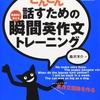 【英語学習】英語を話すために。『瞬間英作文』を起点にしてスピーキングを伸ばせ!