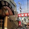 蒲田温泉のお湯はめちゃ黒いんです!