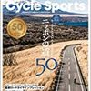Cycle Sports 2020.3