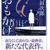 浅田 次郎(著)『おもかげ』(講談社文庫)読了