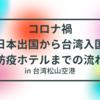 【台湾ワーホリ】日本出国から防疫ホテルまでの流れ IN松山空港【コロナ禍】