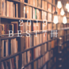104冊から選ぶベスト7冊2019