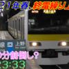 30. 【私鉄と逆転?】JR東日本、首都圏の終電を30分程度繰り上げへ