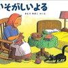 さとうわきこさんの『ばばばあちゃんの絵本シリーズ』は楽しくて、面白くて、お料理の勉強が出来るので読み聞かせに凄く、おすすめです!!