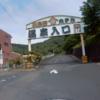 【VTR】あしかがフラワーパークと足利鹿島園温泉
