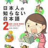 蛇蔵&海野凪子『日本人の知らない日本語2』