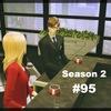 【Sims4】#95 表と裏の世界【Season 2】