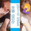 【取材訪問】Relu Spa(レル スパ)東京 斉藤 ほのかさん