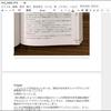 Googleドライブを使えば写真の中の文章をテキスト化できる