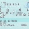 こだま747号 新幹線特急券【e特急券】
