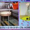 【めざましテレビ】IKEA春の新作インテリア