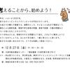 【'19/12/27(金)19時~】考えることから、始めよう!