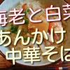 海老と白菜のあんかけ中華そばを作ったらどんどんいけてつい食べすぎてしまった【レシピ付】