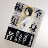 白取千夏雄『全身編集者』 とにかくスゴイ本。みんな読んで!