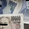 1万2千円