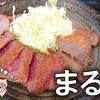 明和で食べる最高の牛カツ!「まる勝」の人気メニューと値段を詳しく解説!