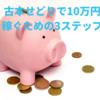 古本せどりで月10万円稼ぐための3ステップ