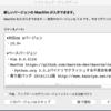 MacVim でアップデートに失敗した話
