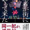 12月5日【新刊小説】聖者が街にやって来た・隣の席の佐藤さん・維新の大天狗・自意識過剰探偵の事件簿【kindle電子書籍】