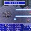 【レトロゲームFF5攻略日記その46】いよいよオメガにリベンジ戦!思わぬ結末が...(^^;
