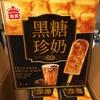 【コストコ通信】話題の黒糖タピオカミルクティのアイスをゲットしてきた!