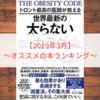【2019】オススメの実用書ランキング(3月)