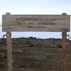 1月29日は南極の日でした!理由は知っていますか?
