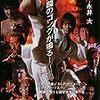 新・空手バカ一代 格闘者(DVD)