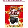 ヨドバシカメラ福袋2020抽選申し込み