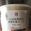 12品目具材の和風生姜スープ