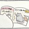 4コマ漫画「ネコ」