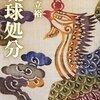 大城立裕「小説 琉球処分」(上下巻)--沖縄問題の根源に迫る作品