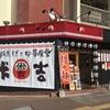 「黒豚ぎょうざと中華食堂 米吉 泉店」でランチ