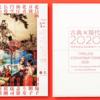 『古典×現代2020―時空を超える日本のアート』国立新美術館