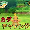 【ポケットモンスター Let's Go! ピカチュウ】#03-2 ヒトカゲ Getチャレンジ!【ゆっくり実況あり】