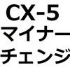 【CX-5 新型】2018年 マイナーチェンジで、2.5Lターボエンジン投入!価格や発売日、スペックなど、カタログ情報!