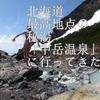 北海道の秘湯オブ秘湯、中岳温泉にスノーシューで行ってきた