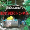 旧小別沢トンネルが心霊スポットと聞いて行ってみた【札幌三大心霊スポットツアー(その2)】