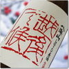 【しぼりたて新生原酒】 12月上旬入荷予定 !『 八海山 赤越後 搾りたて生原酒純米吟醸酒1.8L 』