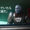 【Destiny2】MIDAマルチツール取得クエスト開始は少し待て/ バグでクエスト消失可能性あり /