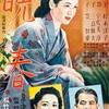 小津安二郎さん監督作品『晩春』-昭和の名作シリーズ✨