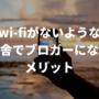 wi-fi圏外の田舎でブロガーになったらメリットしかなかった話