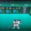 【スパロボX攻略】ハウザー クリス・カスタム(クリス)15段階改造機体性能&Lv99ステータスとダメージ検証