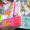 お買い物日記/グラブル日誌