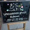 2017/04/23 nabowa、Uncommon Ghost @ 梅田シャングリラ