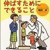 【読書メモ】「子どもの身長を伸ばすためにできること」額田成著 【書評・レビュー】